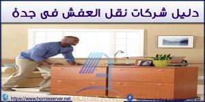 دليل شركات نقل العفش فى جدة