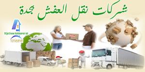 شركات نقل العفش في جدة و الاحترافية الشديدة
