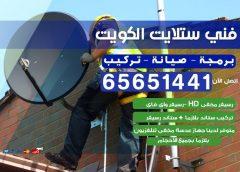 مركز فني ستلايت الكويت لخدمات الديجتال تركيب وصيانة وبرمجة