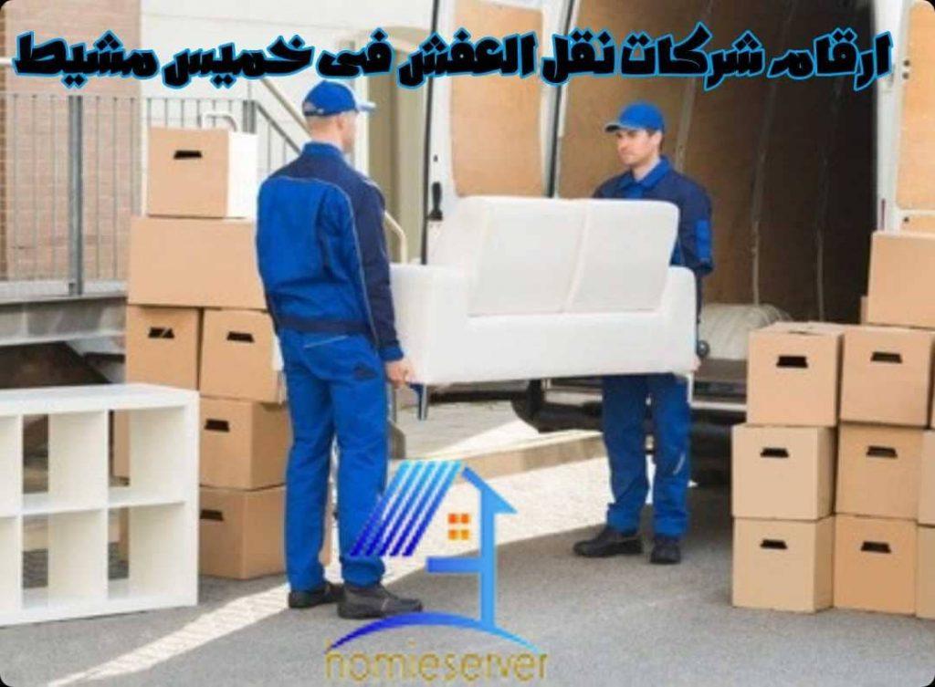 ارقام شركات نقل العفش فى خميس مشيط