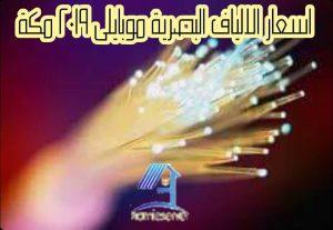 اسعار الالياف البصرية موبايلى 2019 مكة