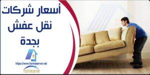 اسعار شركات نقل عفش بجدة