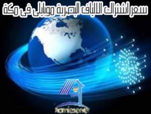سعر اشتراك الالياف البصرية موبايلى فى مكة