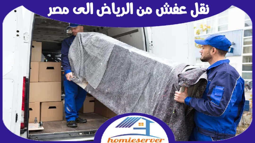 نقل عفش من الرياض الى مصر