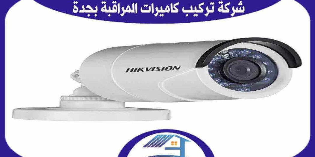 شركة تركيب كاميرات المراقبة بجدة