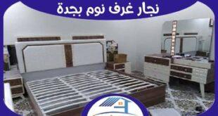 نجار غرف نوم بجدة